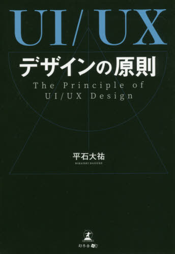 書籍とのメール便同梱不可 UI UXデザインの原則 本 新商品 新型 ☆新作入荷☆新品 平石大祐 著 雑誌