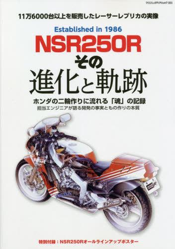 新作多数 書籍とのメール便同梱不可 NSR250R その進化と軌跡 本 八重洲出版 本物 ヤエスメディアムック 雑誌