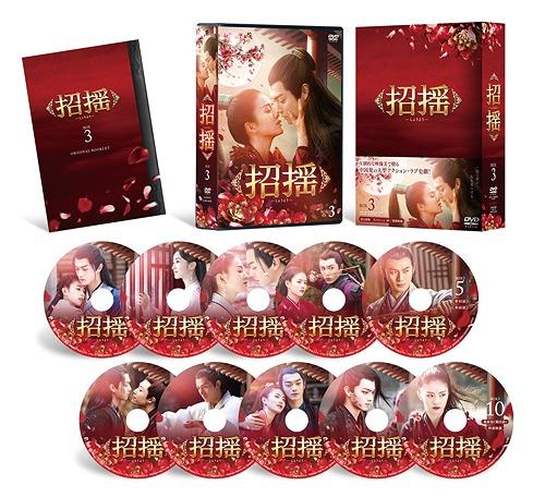 新着セール ゆうメール利用不可 招揺 DVD 3 TVドラマ 送料無料カード決済可能 DVD-BOX