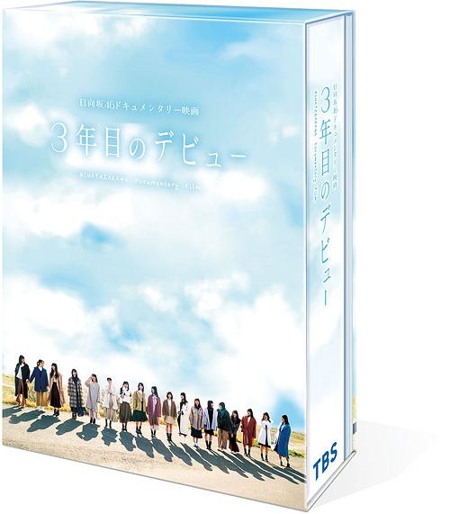 日向坂46ドキュメンタリー映画『3年目のデビュー』[Blu-ray] 豪華版 / 邦画