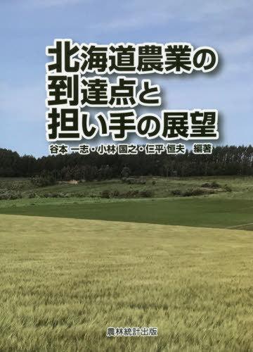 送料無料選択可 北海道農業の到達点と担い手の展望 本 雑誌 仁平恒夫 谷本一志 小林国之 奉呈 編著 実物