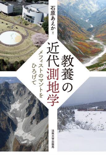 メール便利用不可 教養の近代測地学 メフィストのマントをひろげて 定番から日本未入荷 本 雑誌 石原あえか 著 日本製