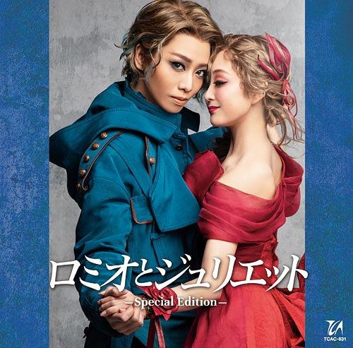 ロミオとジュリエット[CD] —Special Edition— / 宝塚歌劇団