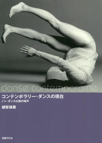 実物 送料無料選択可 コンテンポラリー ダンスの現在 ノン ダ 越智雄磨 本 著 雑誌 NEW売り切れる前に☆