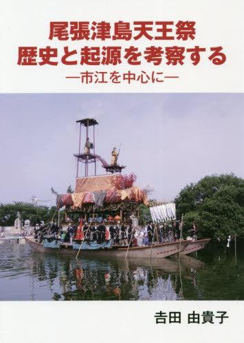 送料無料選択可 尾張津島天王祭 マーケティング 有名な 歴史と起源を考察する 本 吉田由貴子 著 雑誌
