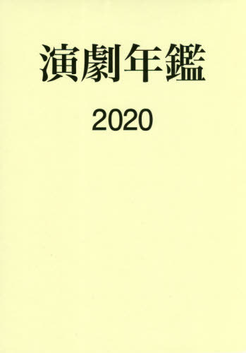 返品送料無料 即納最大半額 送料無料選択可 '20 演劇年鑑 本 雑誌 日本演劇協会 監修