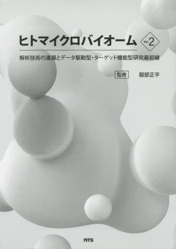 送料無料 ヒトマイクロバイオーム Vol.2 本 服部正平 評判 レビューを書けば送料当店負担 監修 雑誌