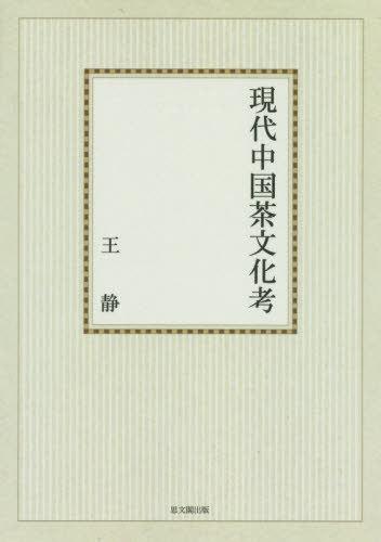 送料無料選択可 現代中国茶文化考 オンデマンド版 本 受賞店 王静 激安 激安特価 送料無料 雑誌 著