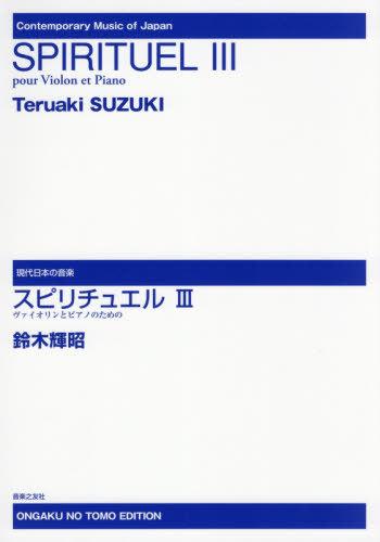 送料無料選択可 楽譜 超激安特価 スピリチュアル 3 ヴァイオリ 販売 雑誌 鈴木輝昭 本 作曲 現代日本の音楽