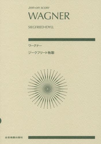 書籍とのメール便同梱不可 楽譜 ワーグナー ジークフリート牧歌 本 雑誌 『1年保証』 全音楽譜出版社 限定価格セール zen-on