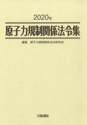 美品 送料無料 '20 原子力規制関係法令集 2巻セット 時間指定不可 雑誌 編著 原子力規制関係法令研究会 本