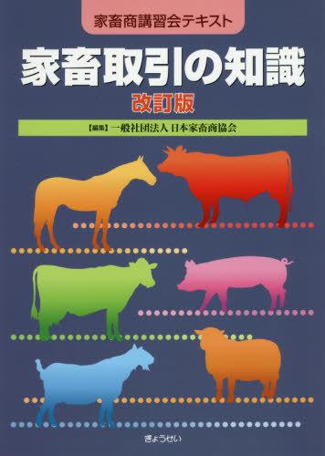 年中無休 送料無料選択可 書籍のメール便同梱は2冊まで 家畜取引の知識 驚きの値段で 改訂版 本 雑誌 日本家畜商協会 家畜商講習会テキスト 編集