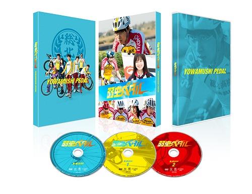 メール便利用不可 安売り 弱虫ペダル DVD 豪華版 初回限定生産 邦画 海外並行輸入正規品