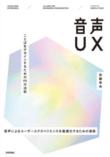 送料無料選択可 音声UX ことばをデザインするための111の法則 新品未使用 音声によるユーザーエクスペリエンスを最適化するための道筋 安藤幸央 雑誌 著 売買 本