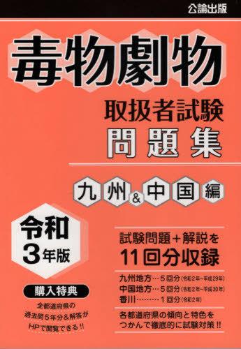 [書籍とのメール便同梱不可]/令3 毒物劇物取扱者試験問 九州中国編[本/雑誌] / 公論出版