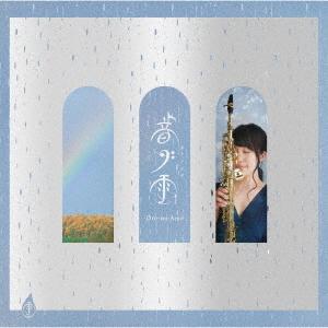 音ノ雨 Oto-no-Ame CD Sumika. 無料 数量限定アウトレット最安価格
