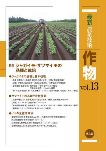 送料無料選択可 贈呈 格安 最新農業技術 作物 13 農山漁村文化協会 編 本 雑誌