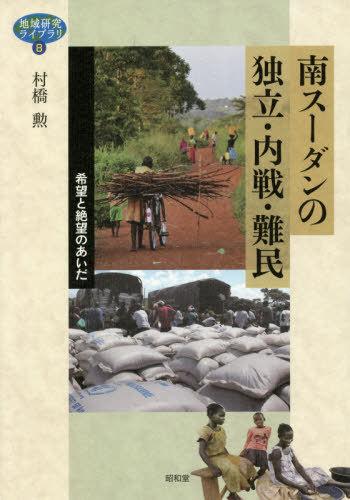 メール便利用不可 南スーダンの独立 内戦 難民 希望と絶望のあいだ 村橋勲 雑誌 本 再再販 著 地域研究ライブラリ 新色追加して再販