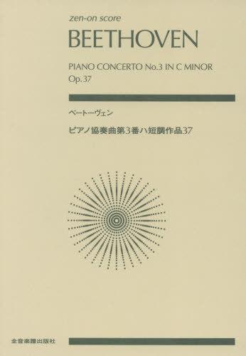 在庫限り 書籍とのメール便同梱不可 楽譜 ベートーヴェン ピアノ協奏曲第3番 zen-on 安い 雑誌 本 全音楽譜出版社