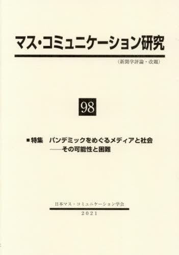 送料無料選択可 マス コミュニケーション研究 98 本 海外 編集 コミュニケーション学会 正規激安 雑誌 日本マス
