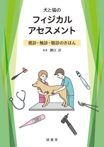 [書籍のゆうメール同梱は2冊まで]/犬と猫のフィジカルアセスメント[本/雑誌] 鯉江洋/監修 /