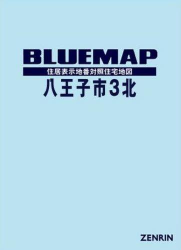[書籍とのゆうメール同梱不可]/ブルーマップ 八王子市   3 北[本/雑誌] / ゼンリン