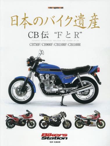 書籍のメール便同梱は2冊まで スーパーセール期間限定 日本のバイク遺産 CB伝 本 雑誌 Magazine 佐藤康郎 全品送料無料 Motor Mook 監修