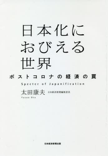 メール便利用不可 日本化におびえる世界 ポストコロナの経済の罠 卸直営 本 著 雑誌 受注生産品 太田康夫