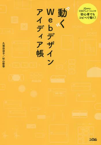 メール便利用不可 動くWebデザインアイディア帳 jQuery 大人気! CSSアニメーションの初心者でもコピペで動く 最新 実装したい基本の動き をこの1冊が丸ごとカバー 著 久保田涼子 杉山彰啓 本 雑誌