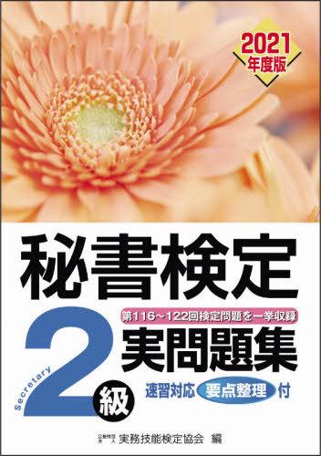 書籍のメール便同梱は2冊まで 秘書検定2級実問題集 2021年度版 高級 本 編 実務技能検定協会 推奨 雑誌