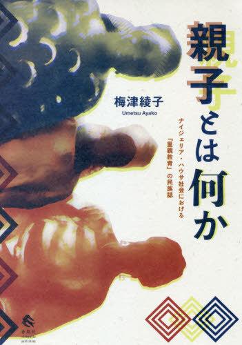 送料無料選択可 メイルオーダー 親子とは何か 本 著 雑誌 格安激安 梅津綾子