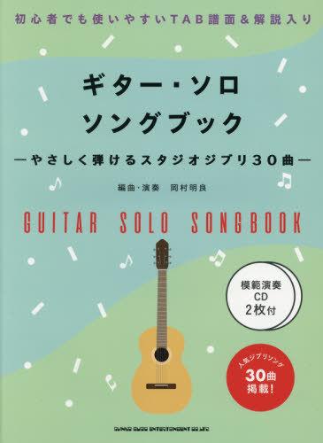誕生日プレゼント 送料無料選択可 楽譜 ギター ソロ ソングブック 本 岡村明良 やさしく弾けるスタジオジブリ30曲 雑誌 CD付 マーケティング