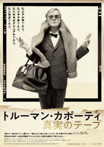 人気ブレゼント! 送料無料選択可 トルーマン カポーティ 真実のテープ 超定番 DVD 洋画 ドキュメンタリー
