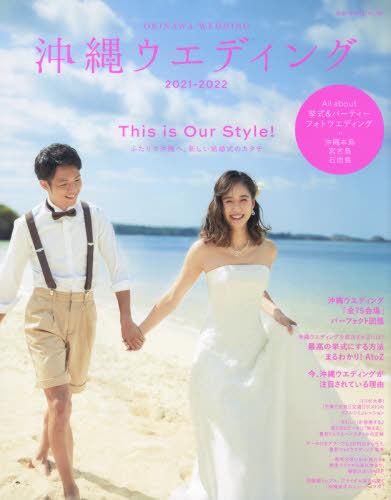 人気ショップが最安値挑戦 書籍のメール便同梱は2冊まで 沖縄ウエディング 2021-2022 アウトレット 雑誌 本 ビンゴ