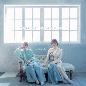 F 〜愛するあなたへ〜/君とのストーリー[CD] / consado