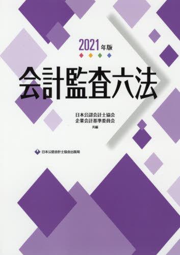 即出荷 メール便利用不可 会計監査六法 2021年版 驚きの価格が実現 本 共編 企業会計基準委員会 雑誌 日本公認会計士協会