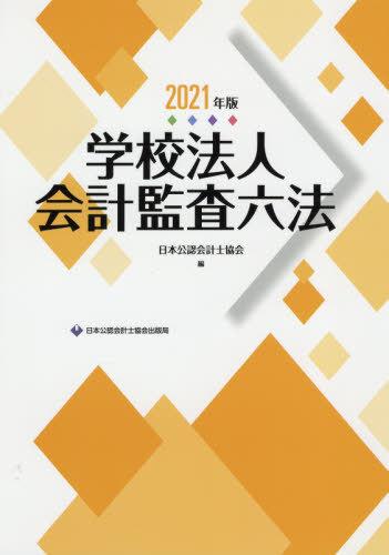 メール便利用不可 学校法人会計監査六法 2021年版 本 ◆セール特価品◆ 日本正規品 編 雑誌 日本公認会計士協会