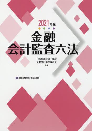 メール便利用不可 商品 金融会計監査六法 贈答 2021年版 本 企業会計基準委員会 雑誌 共編 日本公認会計士協会