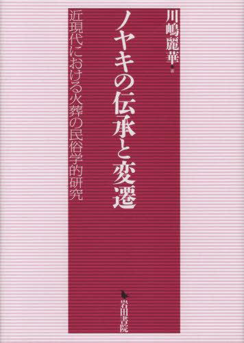 送料無料選択可 ノヤキの伝承と変遷 海外輸入 本 川嶋麗華 保証 著 雑誌