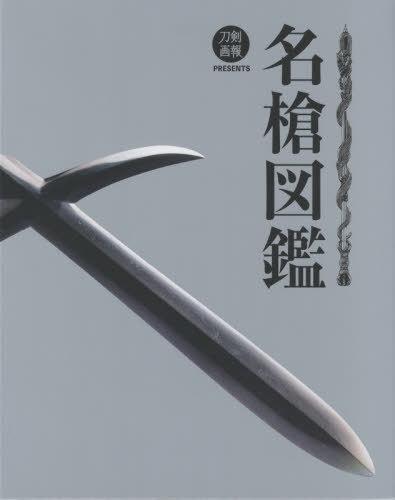 メール便利用不可 名槍図鑑 記念日 本 雑誌 単行本 期間限定 ホビージャパン ムック