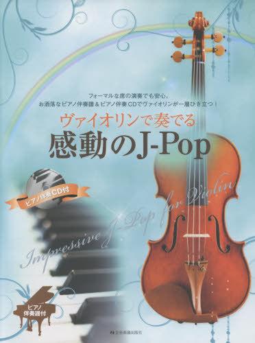 送料無料選択可 書籍とのメール便同梱不可 楽譜 限定モデル ヴァイオリンで奏でる感動のJpop 雑誌 全音楽譜出版社 特価キャンペーン ピアノ伴奏譜ピアノ伴奏CD付 本