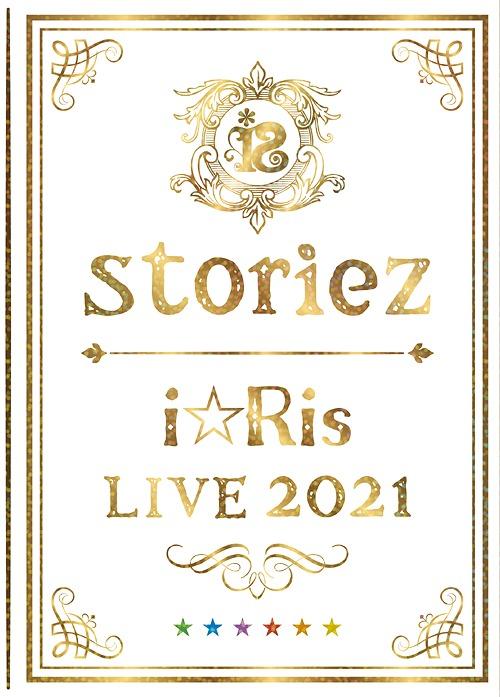 注目ブランド 送料無料 i☆Ris LIVE 正規認証品 新規格 2021 Blu-ray+CD ~storiez~ 初回生産限定版 Blu-ray