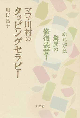 メール便利用不可 選択 マコ 川村のタッピングセラピー からだは驚異の修復装置 雑誌 本 川村昌子 期間限定今なら送料無料 著