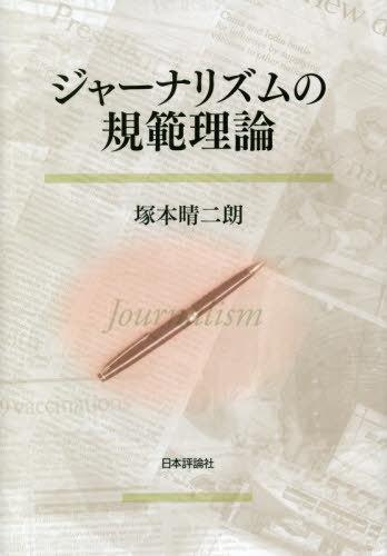 出群 メール便利用不可 ジャーナリズムの規範理論 本 雑誌 塚本晴二朗 日本大学法学部叢書 ついに入荷 著