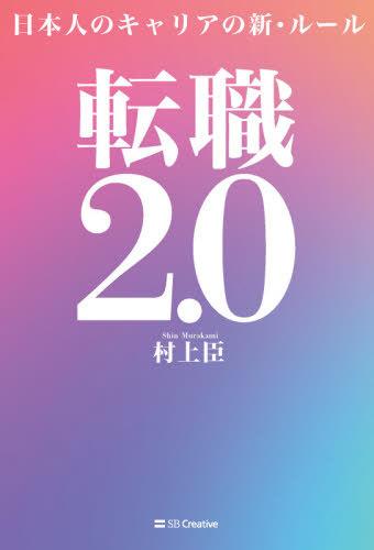 直営店 書籍のメール便同梱は2冊まで 高額売筋 転職2.0 日本人のキャリアの新 ルール 村上臣 本 雑誌 著