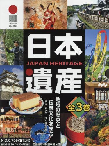 【メール便利用不可】 日本遺産 全3巻[本/雑誌] / ポプラ社