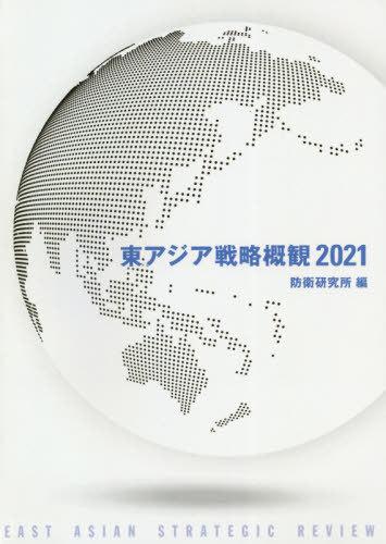 書籍のメール便同梱は2冊まで 東アジア戦略概観 2021 本 編 商舗 雑誌 防衛研究所 超安い
