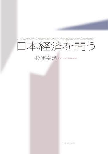 蔵 メール便利用不可 日本経済を問う 送料無料激安祭 本 著 杉浦裕晃 雑誌