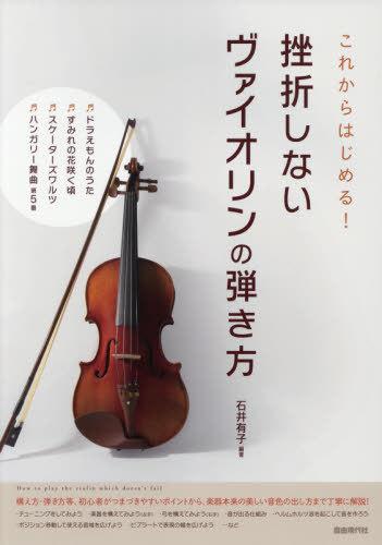 書籍とのメール便同梱不可 挫折しないヴァイオリンの弾き方 これからはじめる 本 編著 男女兼用 雑誌 石井有子 新商品!新型