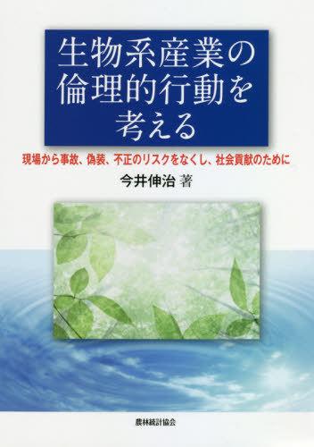 送料無料選択可 生物系産業の倫理的行動を考える ◆高品質 本 著 今井伸治 雑誌 セール価格